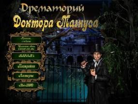 Дрематорий доктора Магнуса / The Dreamatorium of Dr. Magnus (2012/Rus) - полная русская версия