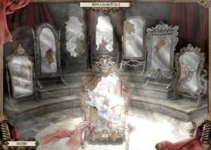 Зеркало тайн, зеркальная комната, зеркала, трон