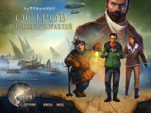 Затерянные: Остров Погибших Кораблей - полная русская версия