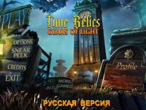 Тайны Времени: Механизм Света / Time Relics: Gears of Light (2012/Rus) - полная русская версия