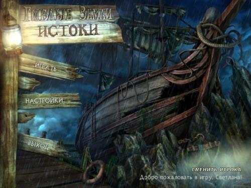 Гиблые земли 3 : Истоки / Twisted Lands 3: Origin (2012/Rus) - полная русская версия