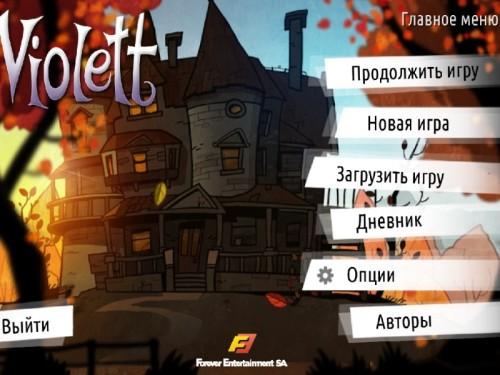Виолетт / Violett (2014/Rus) - полная русская версия