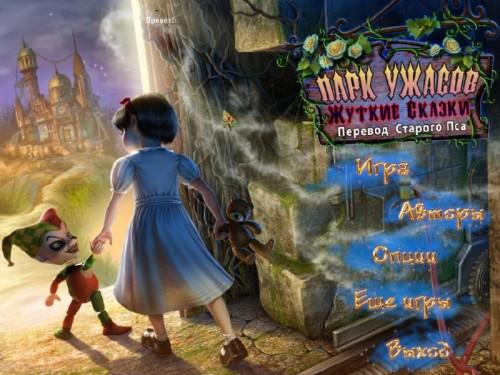 Парк Ужасов 2: Жуткие Сказки - полная русская версия