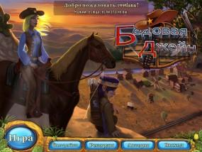 Бедовая Джейн / Wild West Story: The Beginning (2011/Rus) - полная русская версия