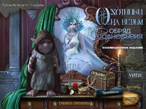 Охотники на ведьм 2: Обряд полнолуния - полная русская версия