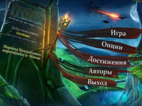 Грейвен: Пророчество багровой луны / Graven: The Purple Moon Prophecy (2014/Rus) - полная русская версия