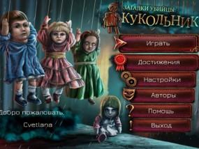 Загадки убийцы: Кукольник / Deadly Puzzles-Toymaker (2015/Rus) - полная русская версия