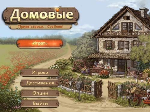 Домовые / Brownie (2015/Rus) - полная русская версия