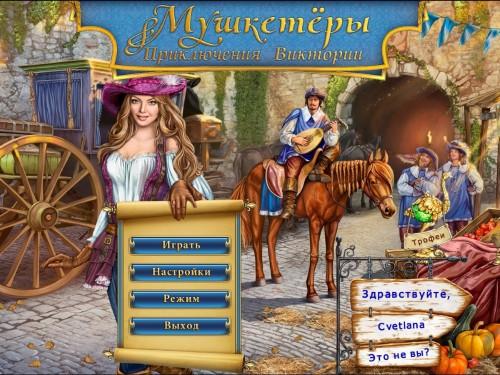 Мушкетеры: Приключения Виктории / The Musketeers: Victoria's Quest (2015/Rus) - полная русская версия