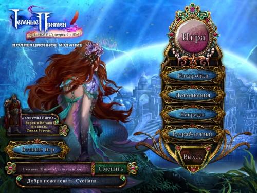 Темные притчи 8: Русалочка и пурпурный прилив / Dark Parables 8: The Little Mermaid And The Purple Tide (2015/Rus) - полная русская версия
