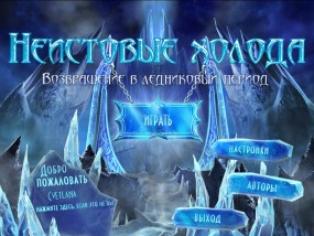 Неистовые холода: Возвращение в ледниковый период / Insane Cold: Back to the Ice Age (2015/Rus) - полная русская версия
