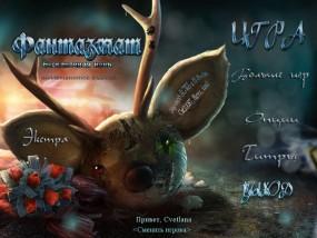 Фантазмат 3: Бесконечная ночь / Phantasmat 3: The Endless Night (2015/Rus) - полная русская версия