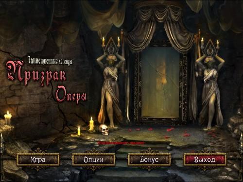 Таинственные Легенды: Призрак Оперы / Mystery Legends: The Phantom of the Opera (2010/Rus) - полная русская версия
