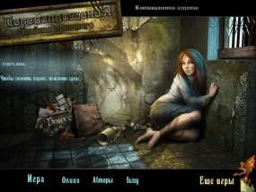 Перевоплощения: Тайны Прошлого / Reincarnations: Uncover the Past (2010/Rus) - полная русская версия