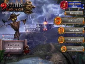9 Улик 2: Палата ужасов / 9 Clues: The Ward (2014/Rus) - полная русская версия