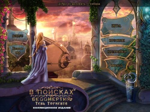 В поисках бессмертия 3: Тень Тормента / Amaranthine Voyage 3: The Shadow of Torment (2014/Rus) - полная русская версия