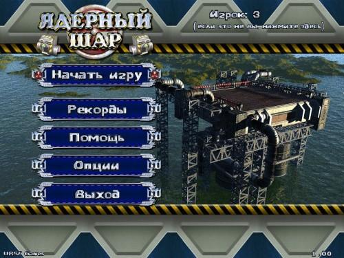 Ядерный Шар / Nuclear Ball (2011/Rus)