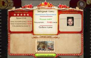 Моя Киностудия / Moviewood Studios (2014/Rus) - полная русская версия