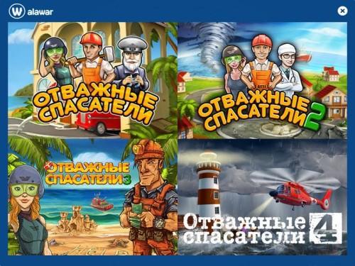 Отважные спасатели / Rescue Team (2011-2014/Rus) - сборник игр