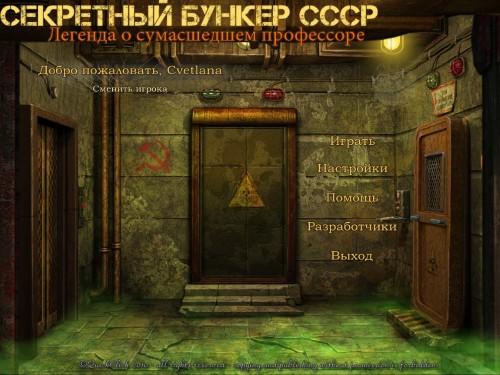 Секретный бункер СССР: Легенда о сумасшедшем профессоре / Secret Bunker USSR: The Legend of the Vile Professor (2014/Rus) - полная русская версия