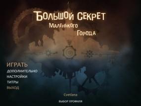 Большой секрет маленького города / The Big Secret of a Small Town (2015/Rus) - полная русская версия
