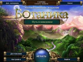 Ботаника: Путь в неведомое / Botanica: Into the Unknown (2014/Rus) - полная русская версия