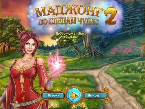 Маджонг: По следам чудес 2 / Mahjong Magic Journey 2 (2015/Rus) - полная русская версия