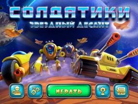 Солдатики 4: Звёздный десант / Toy Defense 4: Sci-Fi (2014/iOS 6.0/RUS]