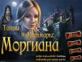 Тайны и кошмары: Моргиана / Mysteries and Nightmares: Morgiana (2015/Rus) - полная русская версия