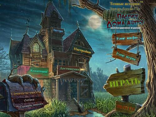 Темные Истории 6: Эдгар Аллан По. Падение дома Ашеров / Dark Tales: Edgar Allan Poe's The Fall of the House of Usher (2014/Rus) - полная русская версия
