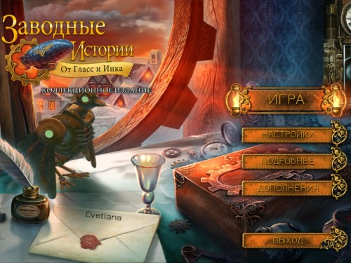 Заводные истории: От Гласс и Инка / Clockwork Tales: Of Glass and Ink (2015/Rus) - официальная русская версия