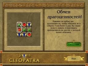 Драгоценности Клеопатры / Jewels of Cleopatra (2008/Rus) - полная русская версия