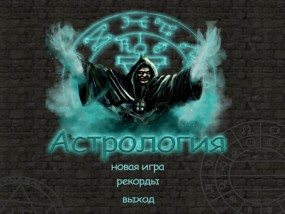 Астрология / Astrology (2013/Rus) - полная русская версия