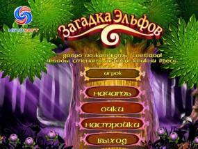 Загадка эльфов / Elven Mists (2008/Rus) - полная русская версия