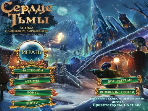 Сердце тьмы 2: Легенда о снежном королевстве / Dark Strokes 2: The Legends of the Snow Kingdom (2014/Rus) - коллекционное издание