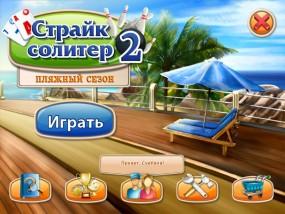 Страйк солитер 2: Пляжный сезон / Strike Solitaire 2: Seaside Season (2014/Rus) - полная русская версия