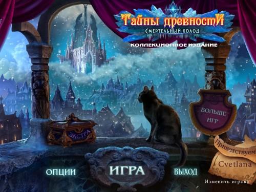 Тайны древности 4: Смертельный холод / Mystery of the Ancients 4: Deadly Cold (2015/Rus) - коллекционное издание