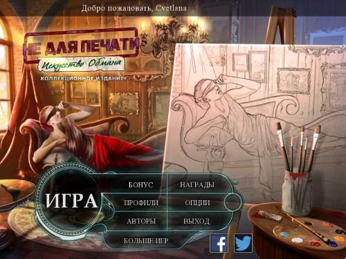 Не для печати 3: искусство обмана / Off the Record 3: The Art of Deception (2015/Rus) - коллекционное издание