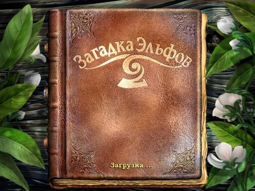 Загадка эльфов 2 / Elven Mists 2 (2010/Rus) - полная русская версия