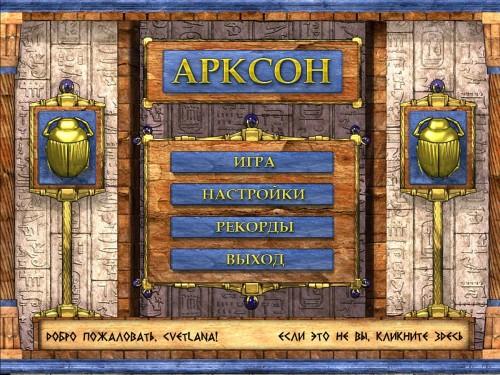 Арксон / Arxon (2008/Rus) - полная русская версия
