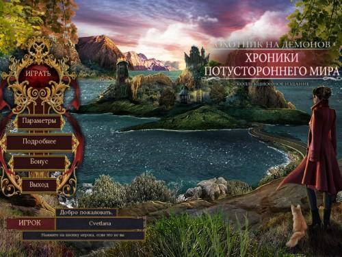 Охотник на Демонов: Хроники Потустороннего Мира / Demon Hunter: Chronicles from Beyond The Untold Story (2015/Rus) - коллекционное издание