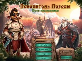 Повелитель погоды 4: Путь наследника / Weather Lord 4: The Successors Path (2015/Rus) - полная русская версия