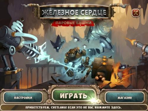 Железное сердце: Паровые башни / Iron Heart: Steam Tower (2015/Rus) - полная русская версия