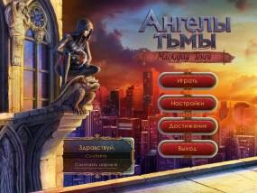 Ангелы тьмы: Маскарад теней / Dark Angel: Masquerade Of Shadows (2013/Rus) - полная русская версия