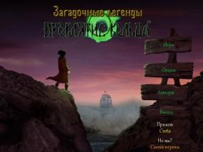 Загадочные легенды: Проклятие кольца / Obscure Legends: Curse of the Ring (2014/Rus) - полная русская версия