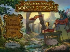 Возрождение Легенды: Дорога Королей / Revived Legends: Road Of The Kings