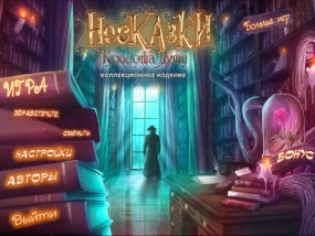 Несказки: Красота Души / Nevertales: The Beauty Within (2013/Rus)