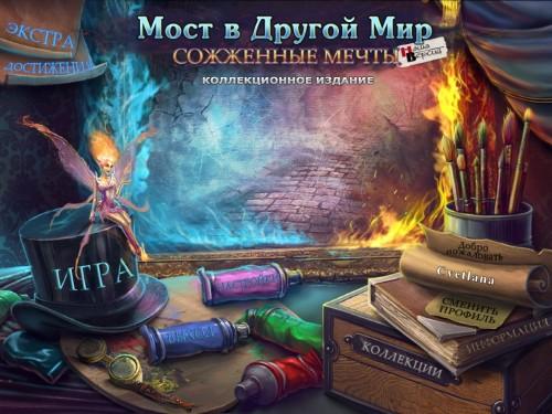 Мост в другой мир: Cожженные мечты / Bridge to Another World: Burnt Dreams (2014/Rus) - полная русская версия