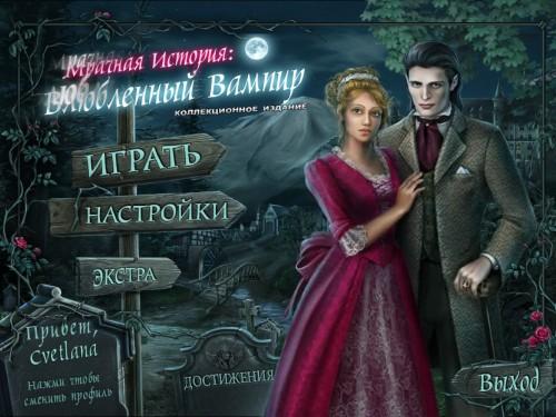 Мрачная история: Влюбленный вампир / Dark Romance: Vampire in Love (2014/Rus) - полная русская версия