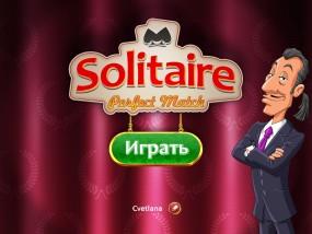 Пасьянс: Идеальная пара / Solitaire Perfect Match (2015/Rus) - полная русская версия